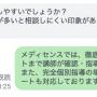 医学部受験・LINE相談6・メディセンス講師についての質問