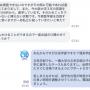 医学部受験・LINE相談4・海外留学中の生徒