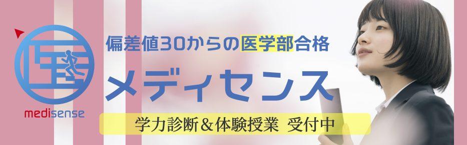 偏差値30からの医学部合格/医学部予備校メディセンス・公式ウェブサイト(新規入塾コース募集中!)